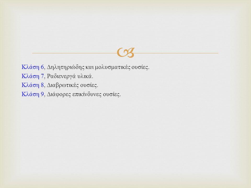  Κλάση 6, Δηλητηριώδης και μολυσματικές ουσίες. Κλάση 7, Ραδιενεργά υλικά.