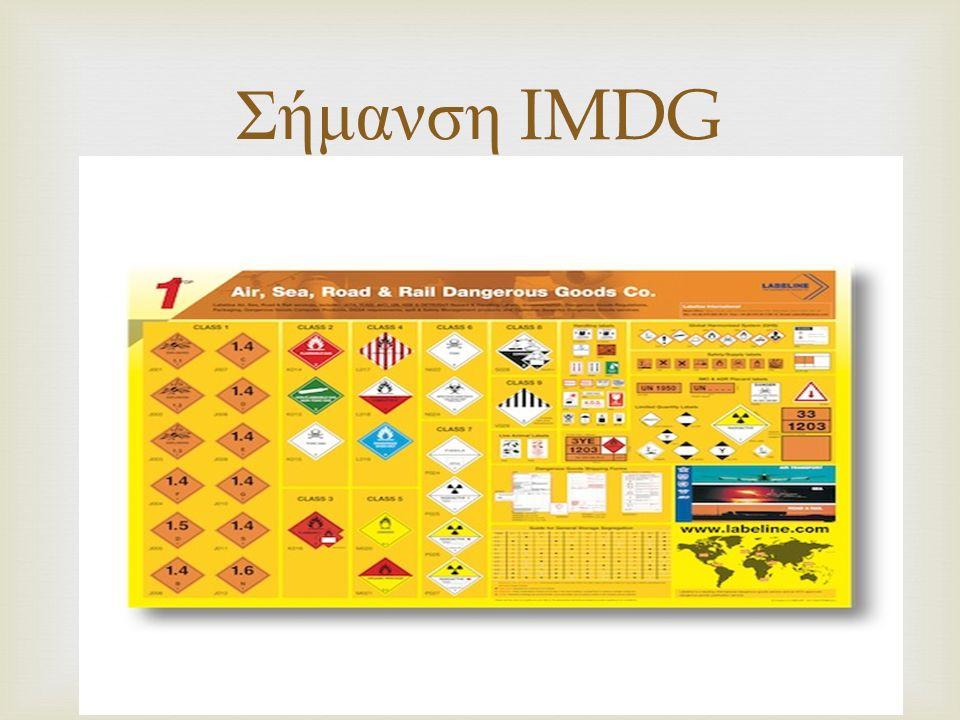  Σήμανση IMDG