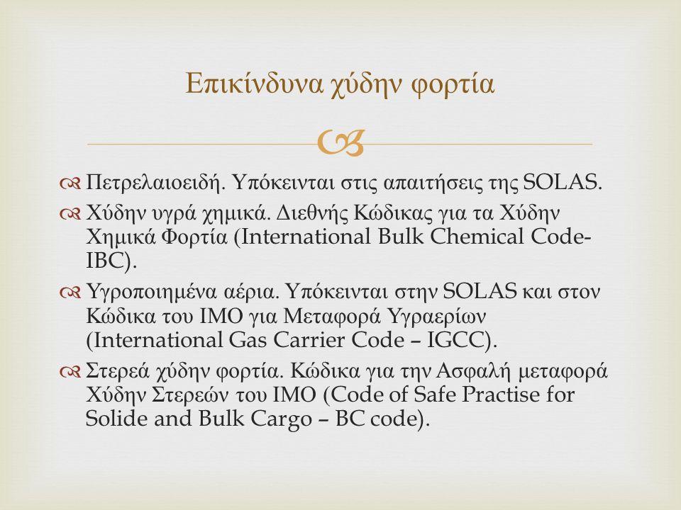   Πετρελαιοειδή. Υπόκεινται στις απαιτήσεις της SOLAS.