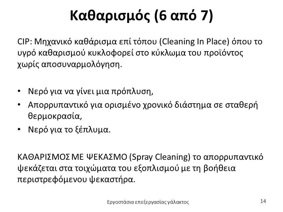 Καθαρισμός (6 από 7) CIP: Μηχανικό καθάρισμα επί τόπου (Cleaning In Place) όπου το υγρό καθαρισμού κυκλοφορεί στο κύκλωμα του προϊόντος χωρίς αποσυναρ