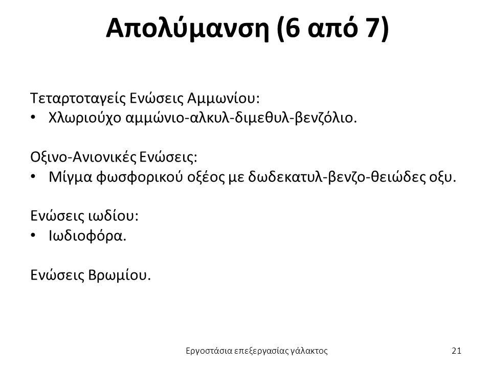 Απολύμανση (6 από 7) Τεταρτοταγείς Ενώσεις Αμμωνίου: Χλωριούχο αμμώνιο-αλκυλ-διμεθυλ-βενζόλιο. Οξινο-Ανιονικές Ενώσεις: Μίγμα φωσφορικού οξέος με δωδε
