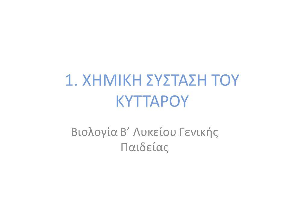 Οργάνωση πρωτεϊνών ΠΡΩΤΟΤΑΓΗΣ ΔΟΜΗ: αλληλουχία αμινοξέων ΔΕΥΤΕΡΟΤΑΓΗΣ ΔΟΜΗ: α- έλικα ή β-πτύχωση ΤΡΙΤΟΤΑΓΗΣ ΔΟΜΗ (3D): αναδίπλωση στο χώρο ΤΕΤΑΡΤΟΤΑΓΗΣ ΔΟΜΗ*: συνδυασμός διαφορετικών αλυσίδων