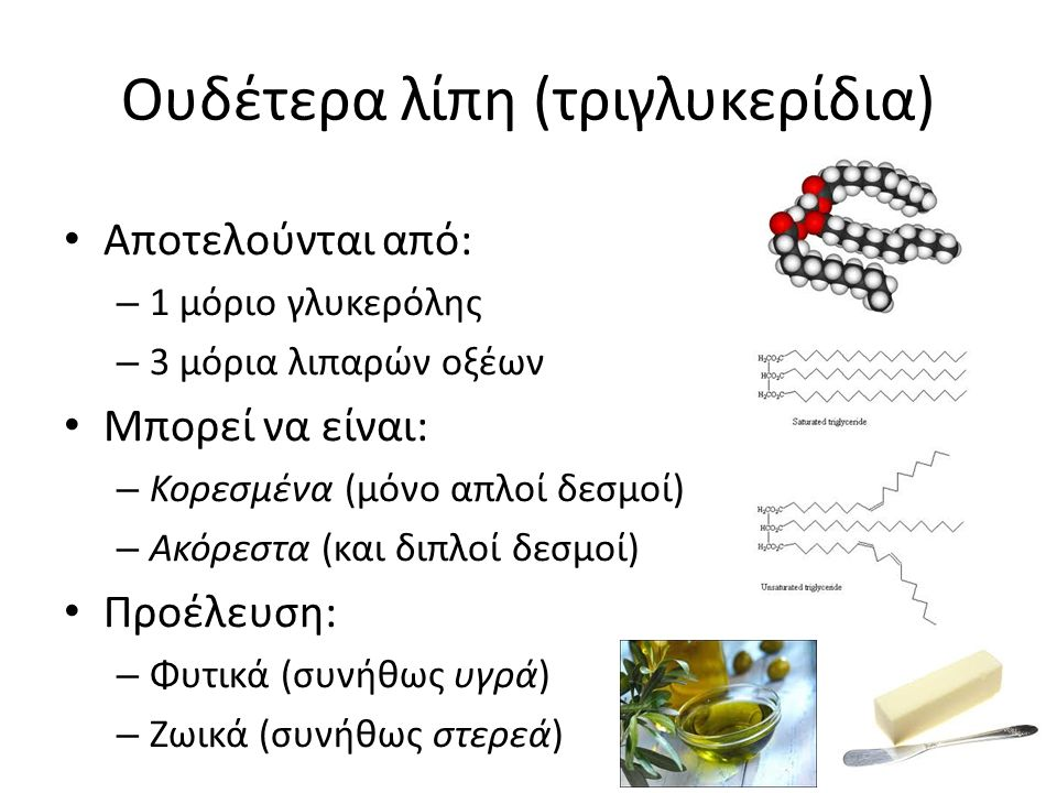Ουδέτερα λίπη (τριγλυκερίδια) Αποτελούνται από: – 1 μόριο γλυκερόλης – 3 μόρια λιπαρών οξέων Μπορεί να είναι: – Κορεσμένα (μόνο απλοί δεσμοί) – Ακόρεσ