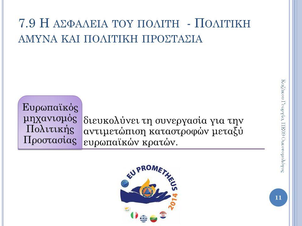 διευκολύνει τη συνεργασία για την αντιμετώπιση καταστροφών μεταξύ ευρωπαϊκών κρατών. Ευρωπαϊκός μηχανισμός Πολιτικής Προστασίας 11 Καζάκου Γεωργία, ΠΕ