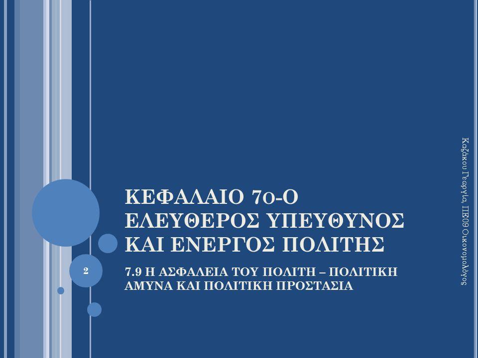 ΚΕΦΑΛΑΙΟ 7 Ο -Ο ΕΛΕΥΘΕΡΟΣ ΥΠΕΥΘΥΝΟΣ ΚΑΙ ΕΝΕΡΓΟΣ ΠΟΛΙΤΗΣ 7.9 Η ΑΣΦΑΛΕΙΑ ΤΟΥ ΠΟΛΙΤΗ – ΠΟΛΙΤΙΚΗ ΑΜΥΝΑ ΚΑΙ ΠΟΛΙΤΙΚΗ ΠΡΟΣΤΑΣΙΑ Καζάκου Γεωργία, ΠΕ09 Οικονομολόγος 2