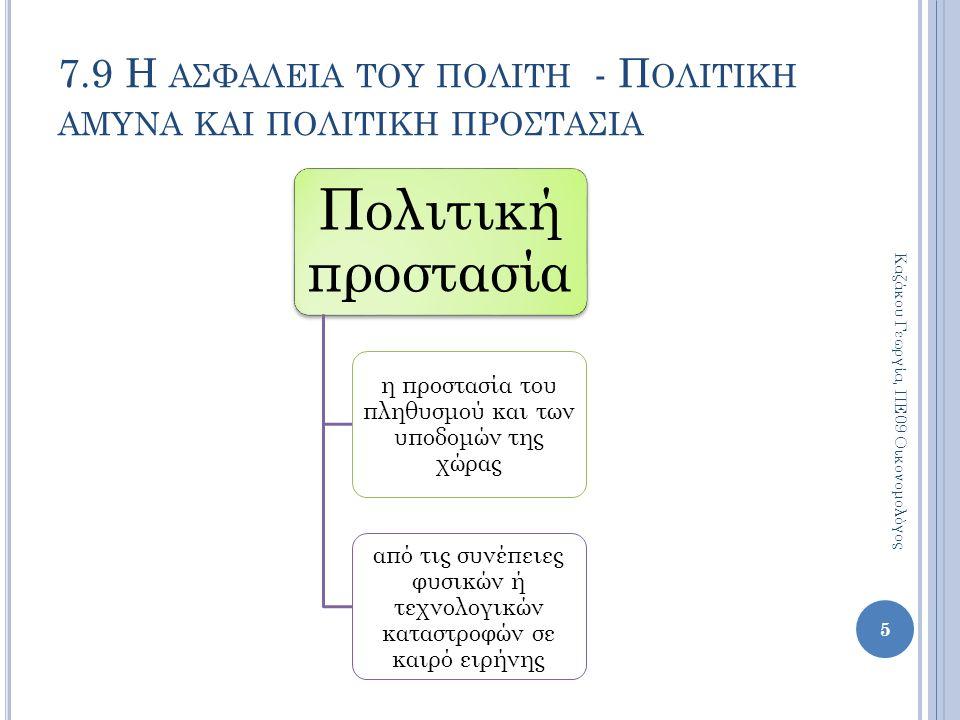 Πολιτική προστασία η προστασία του πληθυσμού και των υποδομών της χώρας από τις συνέπειες φυσικών ή τεχνολογικών καταστροφών σε καιρό ειρήνης 5 Καζάκου Γεωργία, ΠΕ09 Οικονομολόγος 7.9 Η ΑΣΦΑΛΕΙΑ ΤΟΥ ΠΟΛΙΤΗ - Π ΟΛΙΤΙΚΗ ΑΜΥΝΑ ΚΑΙ ΠΟΛΙΤΙΚΗ ΠΡΟΣΤΑΣΙΑ