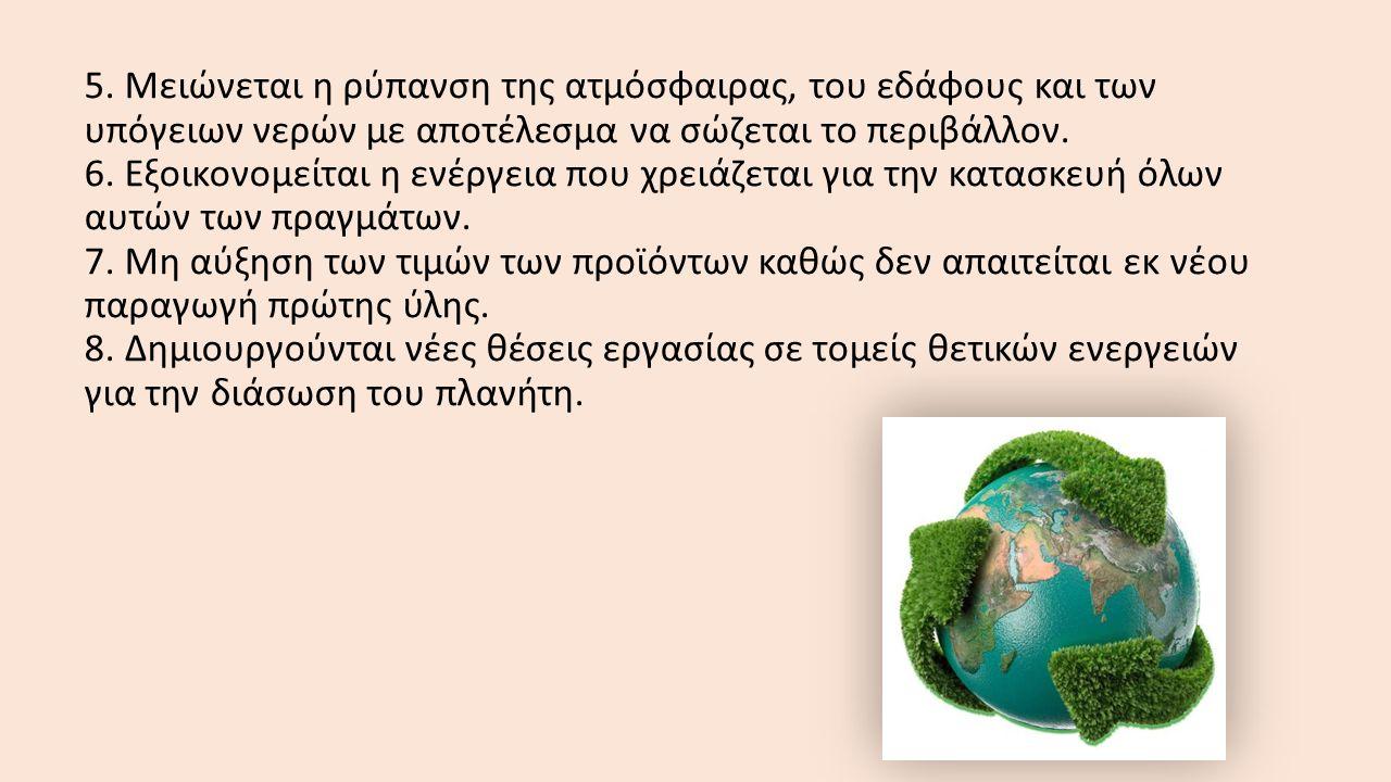 5. Μειώνεται η ρύπανση της ατμόσφαιρας, του εδάφους και των υπόγειων νερών με αποτέλεσμα να σώζεται το περιβάλλον. 6. Εξοικονομείται η ενέργεια που χρ
