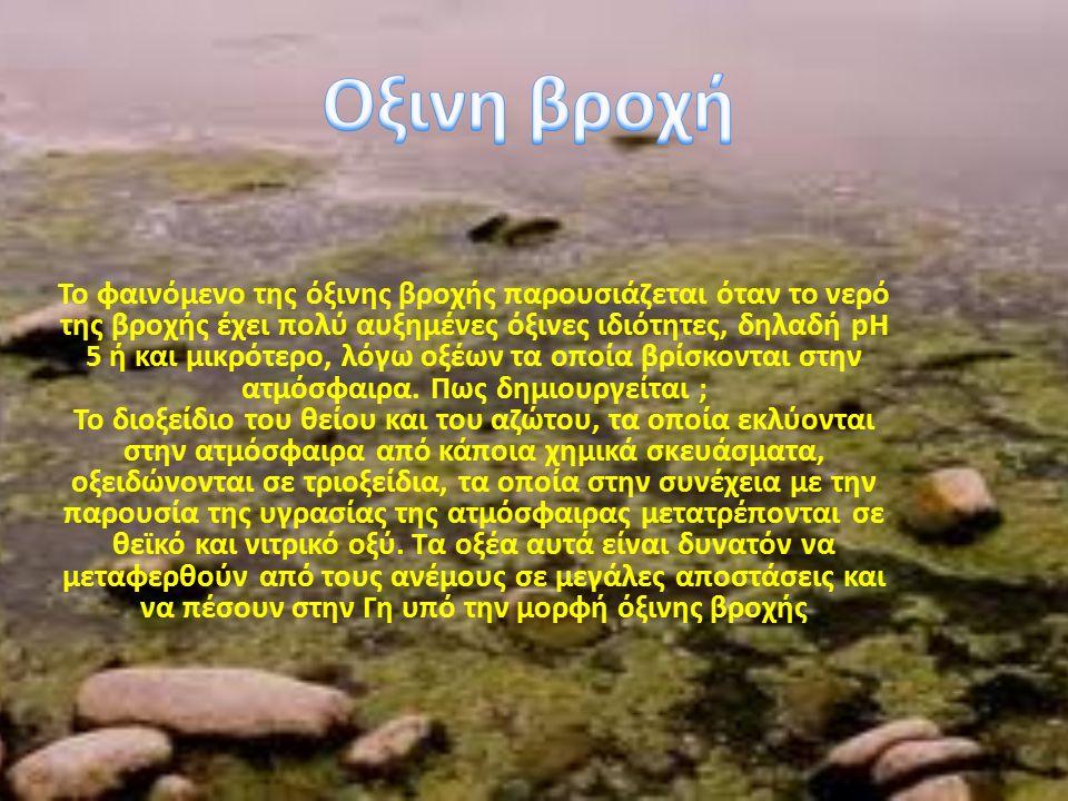 Το φαινόμενο της όξινης βροχής παρουσιάζεται όταν το νερό της βροχής έχει πολύ αυξημένες όξινες ιδιότητες, δηλαδή pH 5 ή και μικρότερο, λόγω οξέων τα οποία βρίσκονται στην ατμόσφαιρα.