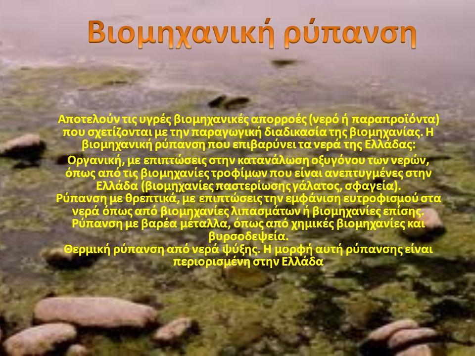 Ο ευτροφισμός παρουσιάζεται σε λίμνες ή σε κλειστούς αβαθείς κόλπους κάτω από ορισμένες συνθήκες.