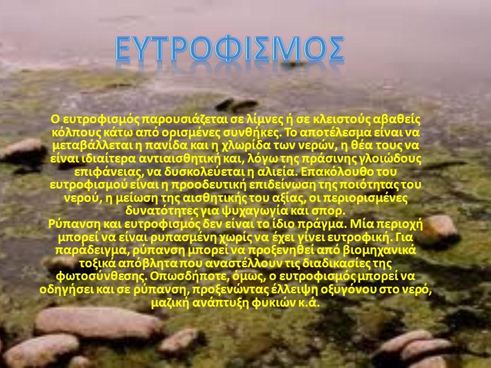 Ο ευτροφισμός παρουσιάζεται σε λίμνες ή σε κλειστούς αβαθείς κόλπους κάτω από ορισμένες συνθήκες. Το αποτέλεσμα είναι να μεταβάλλεται η πανίδα και η χ