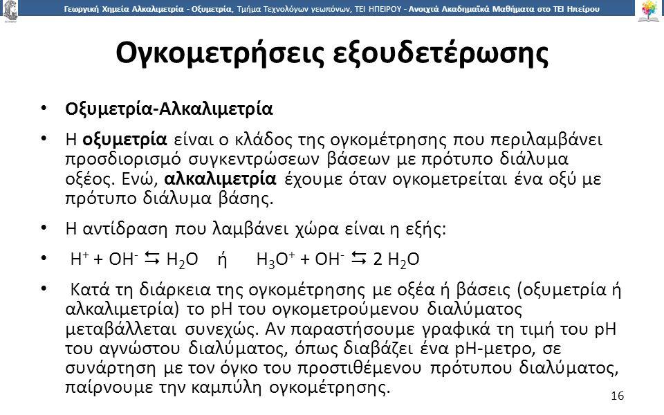 1616 Γεωργική Χημεία Αλκαλιμετρία - Οξυμετρία, Τμήμα Τεχνολόγων γεωπόνων, ΤΕΙ ΗΠΕΙΡΟΥ - Ανοιχτά Ακαδημαϊκά Μαθήματα στο ΤΕΙ Ηπείρου Ογκομετρήσεις εξου