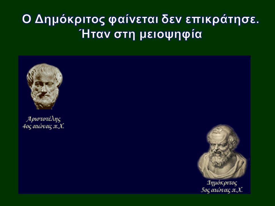 Το 1803 ο Αγγλος δάσκαλος Ντάλτον διατύπωσε την ατομική θεωρία.