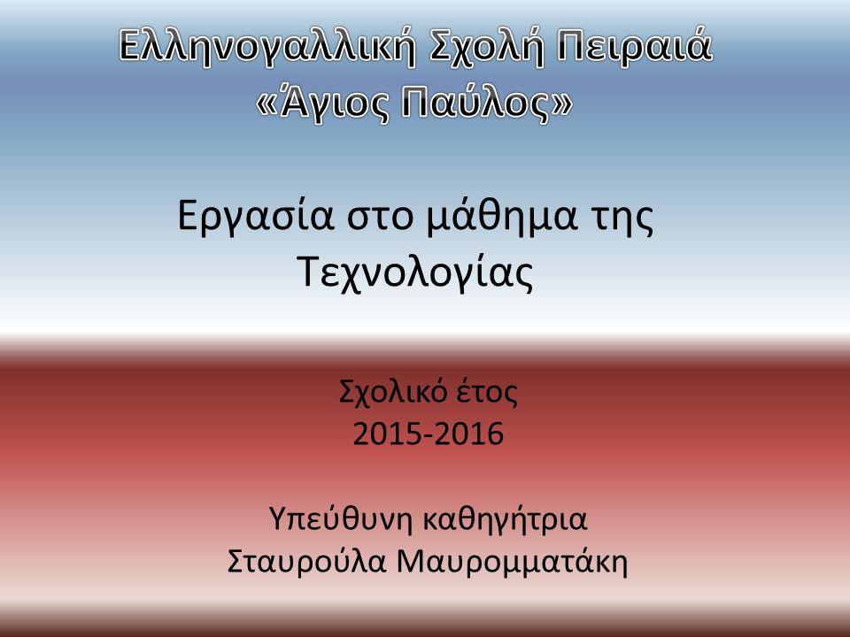 Σχολικό έτος 2015-2016 Υπεύθυνη καθηγήτρια Σταυρούλα Μαυρομματάκη