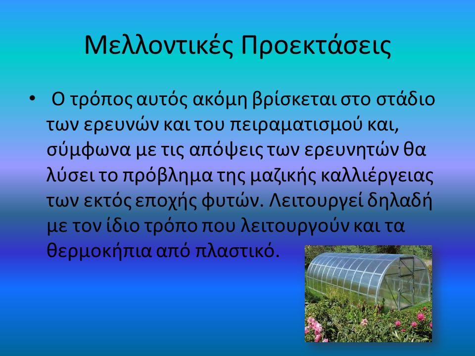 Μελλοντικές Προεκτάσεις Ο τρόπος αυτός ακόμη βρίσκεται στο στάδιο των ερευνών και του πειραματισμού και, σύμφωνα με τις απόψεις των ερευνητών θα λύσει το πρόβλημα της μαζικής καλλιέργειας των εκτός εποχής φυτών.