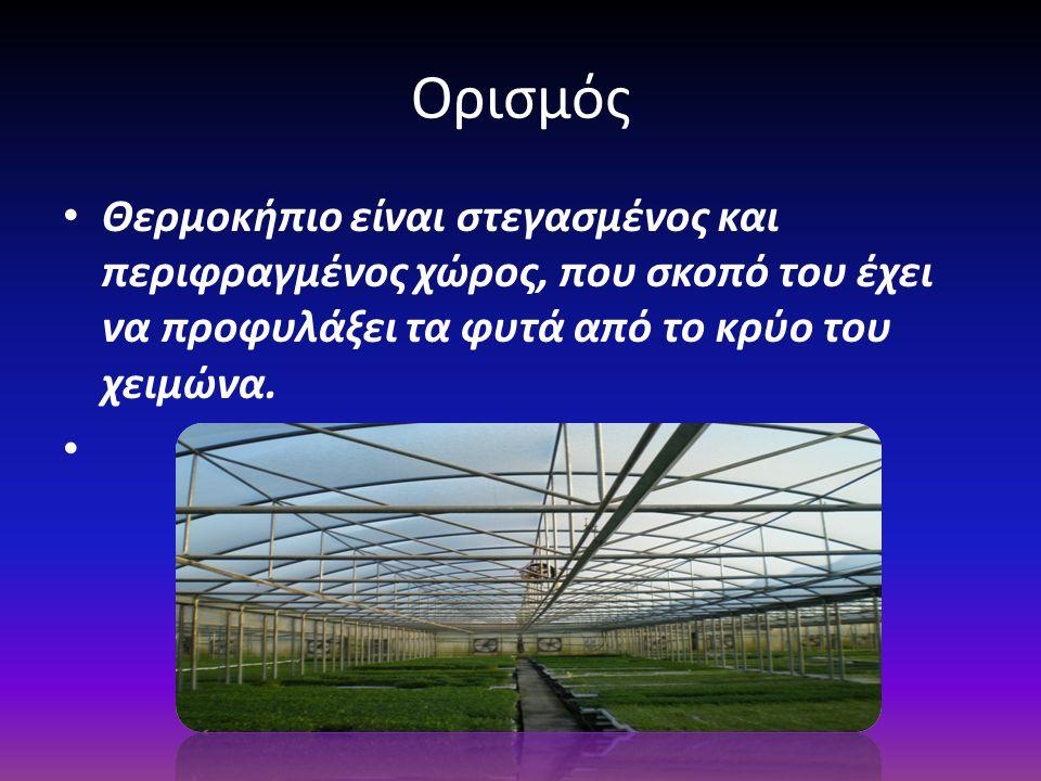 Ορισμός Θερμοκήπιο είναι στεγασμένος και περιφραγμένος χώρος, που σκοπό του έχει να προφυλάξει τα φυτά από το κρύο του χειμώνα.