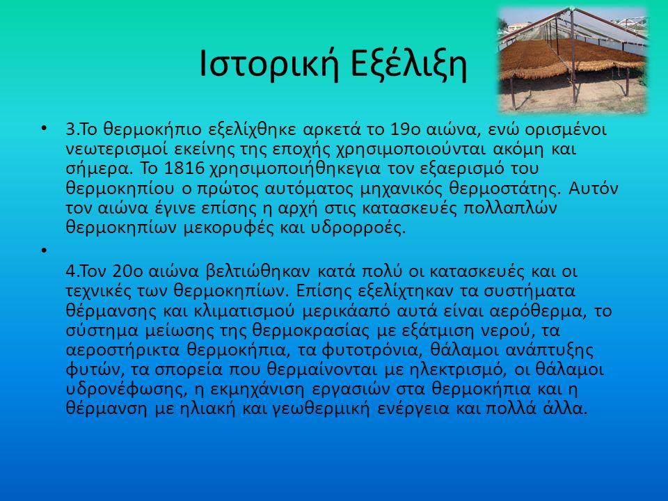 Ιστορική Εξέλιξη 3.Το θερμοκήπιο εξελίχθηκε αρκετά το 19ο αιώνα, ενώ ορισμένοι νεωτερισμοί εκείνης της εποχής χρησιμοποιούνται ακόμη και σήμερα.