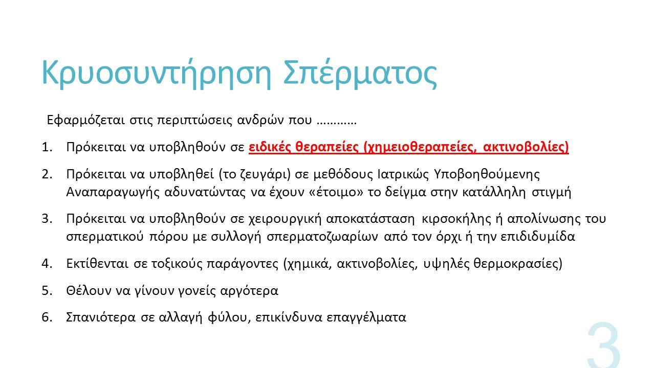 ΕΥΧΑΡΙΣΤΩ 34