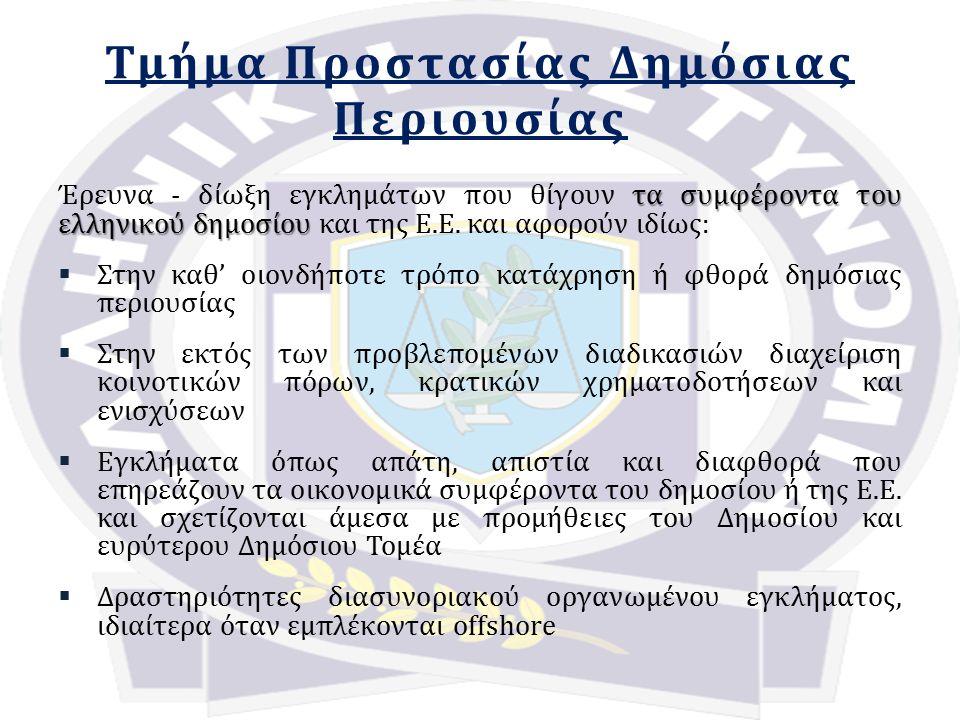 Τμήμα Προστασίας Δημόσιας Περιουσίας τα συμφέροντα του ελληνικού δημοσίου Έρευνα - δίωξη εγκλημάτων που θίγουν τα συμφέροντα του ελληνικού δημοσίου και της Ε.Ε.