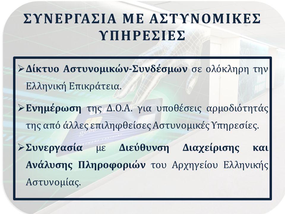  Δίκτυο Αστυνομικών-Συνδέσμων σε ολόκληρη την Ελληνική Επικράτεια.
