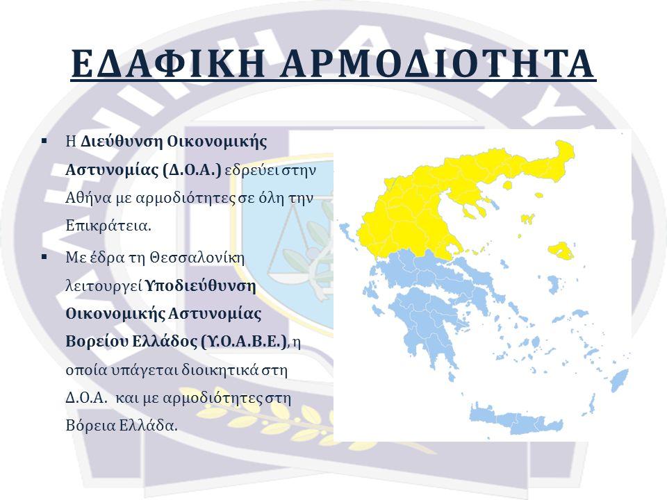 ΕΔΑΦΙΚΗ ΑΡΜΟΔΙΟΤΗΤΑ  Η Διεύθυνση Οικονομικής Αστυνομίας (Δ.Ο.Α.) εδρεύει στην Αθήνα με αρμοδιότητες σε όλη την Επικράτεια.