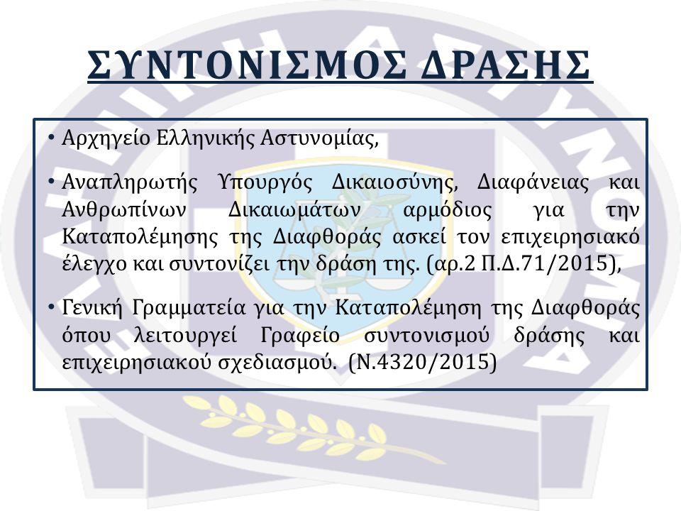 ΣΥΝΤΟΝΙΣΜΟΣ ΔΡΑΣΗΣ Αρχηγείο Ελληνικής Αστυνομίας, Αναπληρωτής Υπουργός Δικαιοσύνης, Διαφάνειας και Ανθρωπίνων Δικαιωμάτων αρμόδιος για την Καταπολέμησης της Διαφθοράς ασκεί τον επιχειρησιακό έλεγχο και συντονίζει την δράση της.