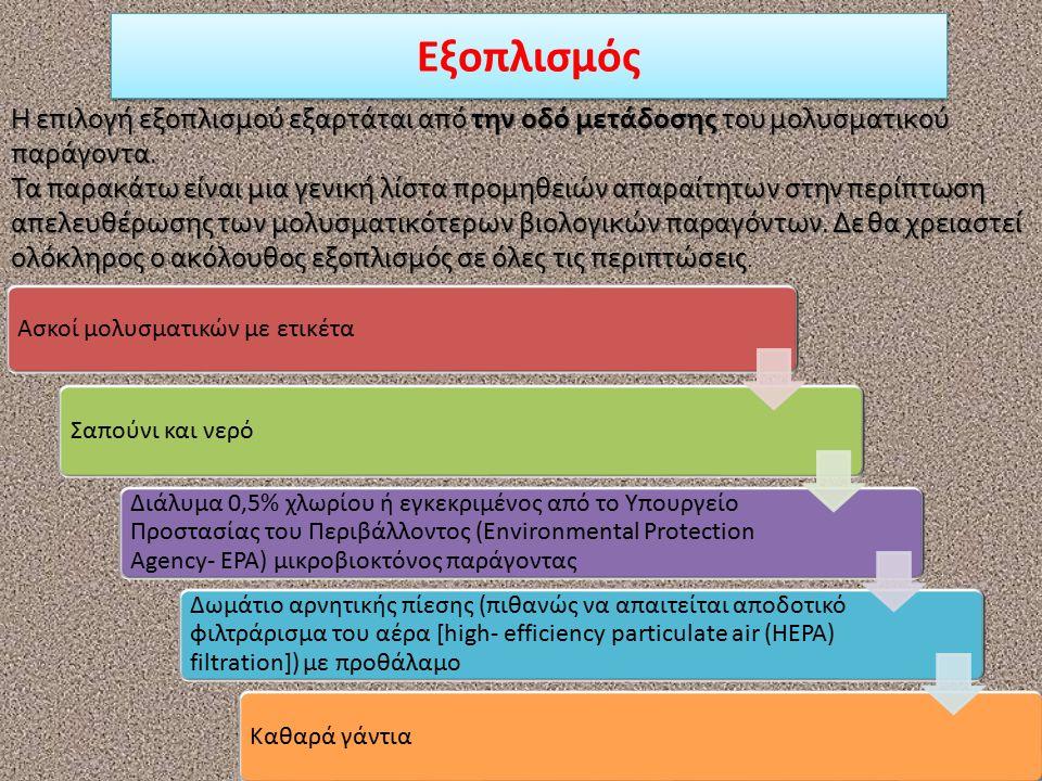 Εξοπλισμός Ασκοί μολυσματικών με ετικέτα Σαπούνι και νερό Διάλυμα 0,5% χλωρίου ή εγκεκριμένος από το Υπουργείο Προστασίας του Περιβάλλοντος (Environme