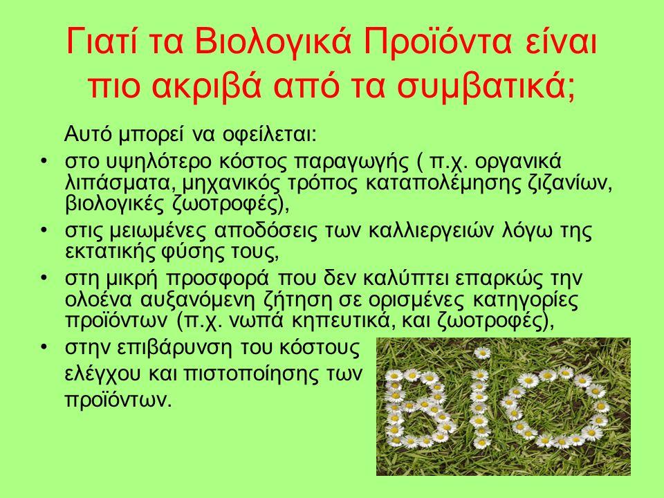 Γιατί τα Βιολογικά Προϊόντα είναι πιο ακριβά από τα συμβατικά; Αυτό μπορεί να οφείλεται: στο υψηλότερο κόστος παραγωγής ( π.χ.