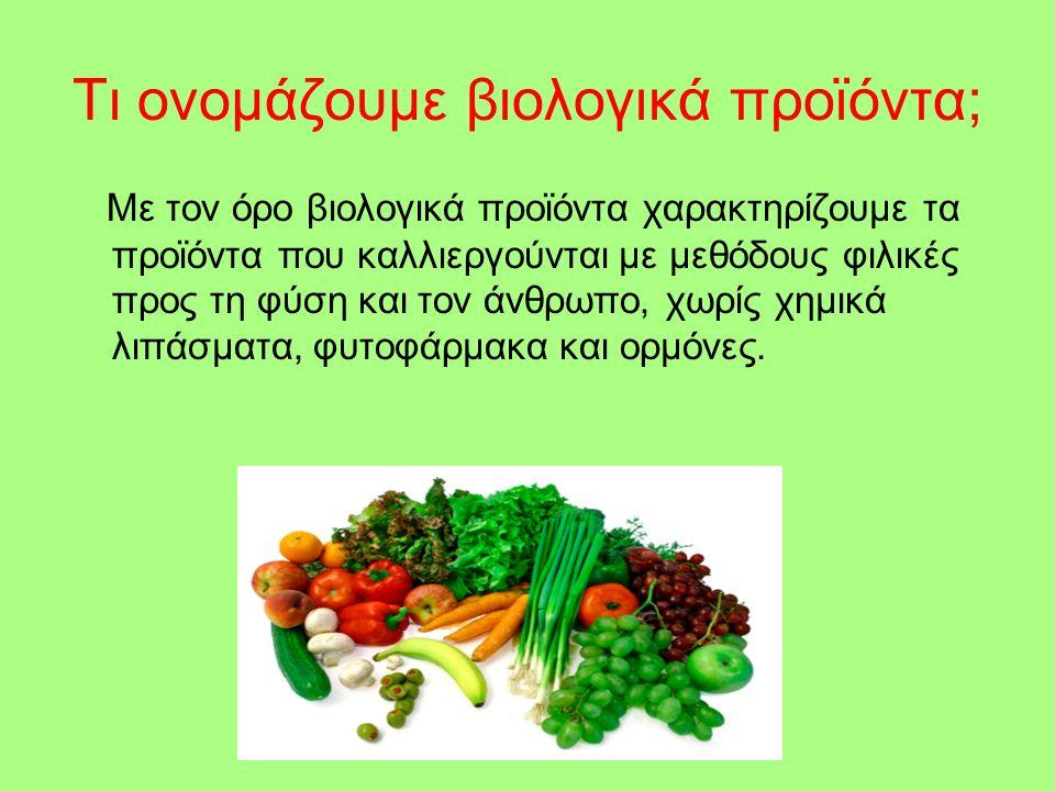 Τι ονομάζουμε βιολογικά προϊόντα; Με τον όρο βιολογικά προϊόντα χαρακτηρίζουμε τα προϊόντα που καλλιεργούνται με μεθόδους φιλικές προς τη φύση και τον άνθρωπο, χωρίς χημικά λιπάσματα, φυτοφάρμακα και ορμόνες.