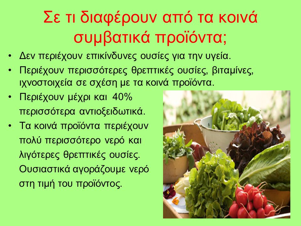 Διατροφική Αξία Στα οργανικά φρούτα, λαχανικά και δημητριακά περιέχονται περισσότερα θρεπτικά συστατικά από ότι στα μη οργανικά.
