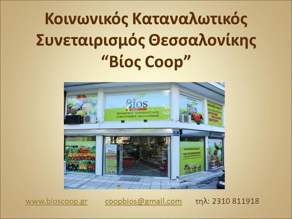 www.bioscoop.grwww.bioscoop.gr coopbios@gmail.com τηλ: 2310 811918 coopbios@gmail.com www.bioscoop.grcoopbios@gmail.com