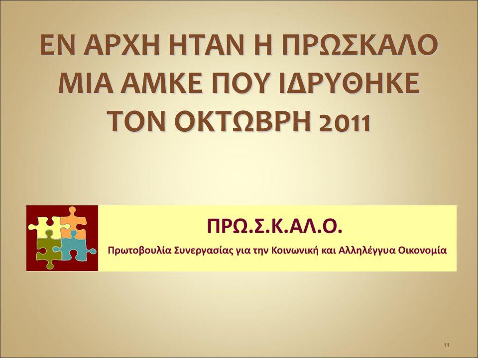 ΕΝ ΑΡΧΗ ΗΤΑΝ Η ΠΡΩΣΚΑΛΟ ΜΙΑ ΑΜΚΕ ΠΟΥ ΙΔΡΥΘΗΚΕ ΤΟΝ ΟΚΤΩΒΡΗ 2011 11