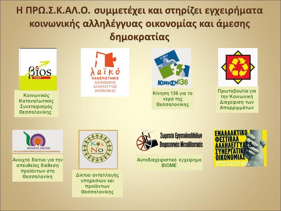 Κοινωνικός Καταναλωτικός Συνεταιρισμός Θεσσαλονίκης Κίνηση 136 για το νερό της Θεσσαλονίκης Πρωτοβουλία για την Κοινωνική Διαχείριση των Απορριμμάτων