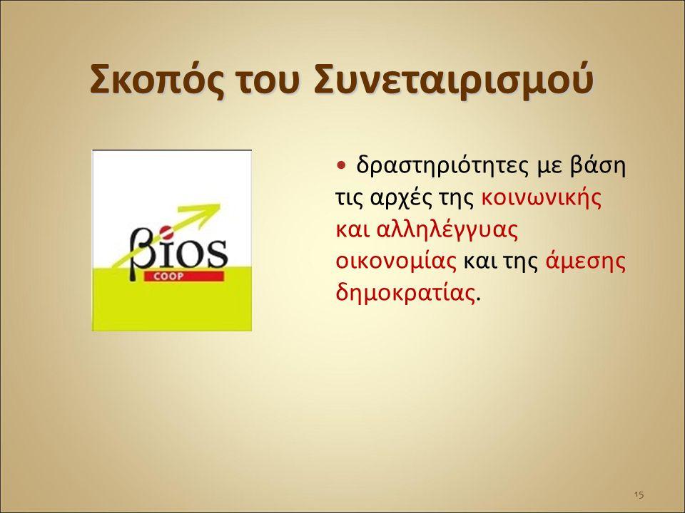 Σκοπός του Συνεταιρισμού δραστηριότητες με βάση τις αρχές της κοινωνικής και αλληλέγγυας οικονομίας και της άμεσης δημοκρατίας. 15