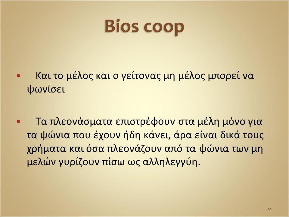 Bios coop Και το μέλος και ο γείτονας μη μέλος μπορεί να ψωνίσει Τα πλεονάσματα επιστρέφουν στα μέλη μόνο για τα ψώνια που έχουν ήδη κάνει, άρα είναι