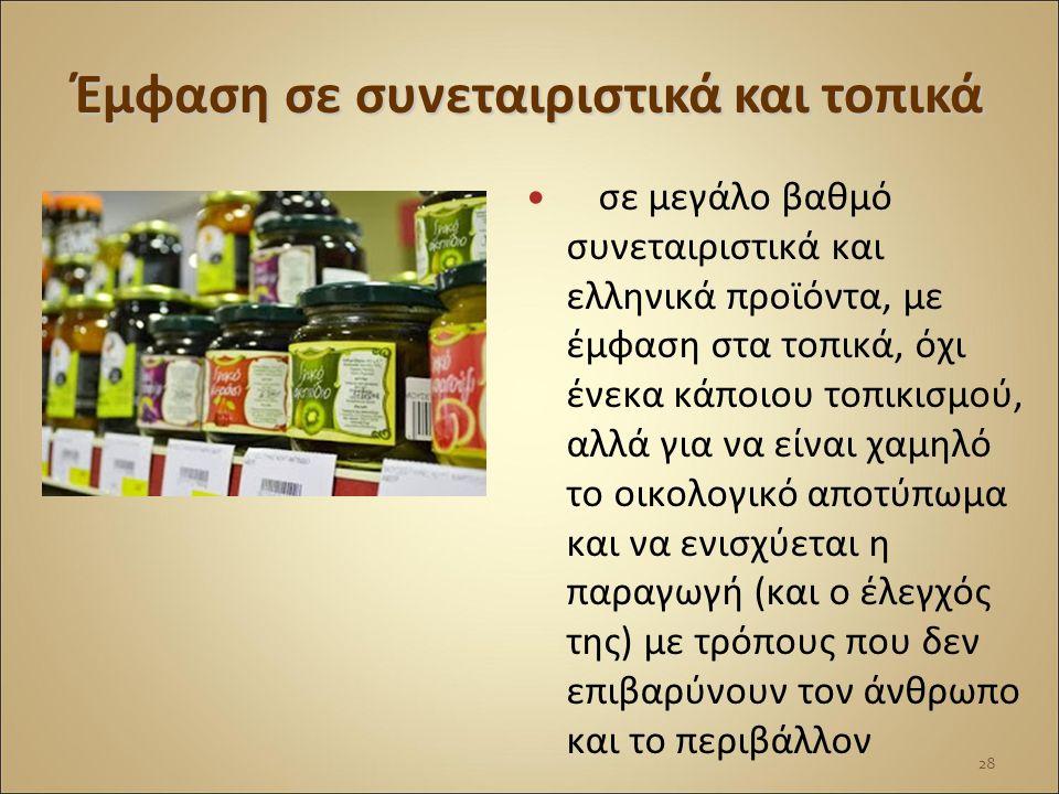 Έμφαση σε συνεταιριστικά και τοπικά σε μεγάλο βαθμό συνεταιριστικά και ελληνικά προϊόντα, με έμφαση στα τοπικά, όχι ένεκα κάποιου τοπικισμού, αλλά για να είναι χαμηλό το οικολογικό αποτύπωμα και να ενισχύεται η παραγωγή (και ο έλεγχός της) με τρόπους που δεν επιβαρύνουν τον άνθρωπο και το περιβάλλον 28