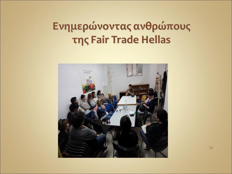 Ενημερώνοντας ανθρώπους της Fair Trade Hellas 35