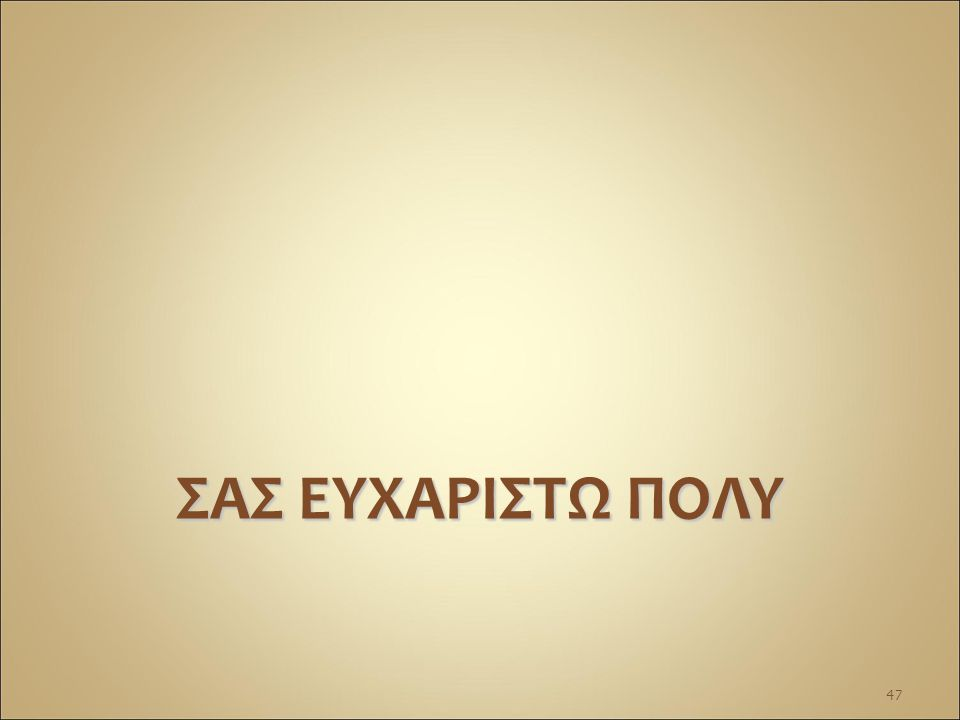 ΣΑΣ ΕΥΧΑΡΙΣΤΩ ΠΟΛΥ 47