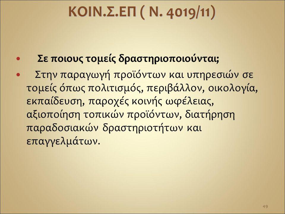 ΚΟΙΝ.Σ.ΕΠ ( Ν.