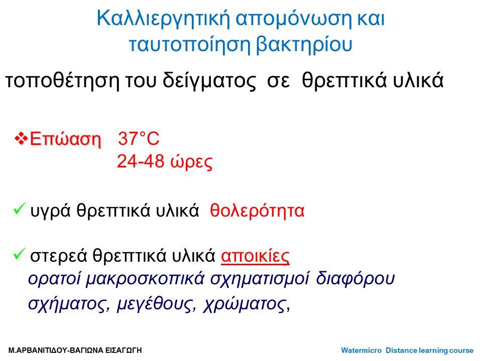 Καλλιεργητική απομόνωση και ταυτοποίηση βακτηρίου τοποθέτηση του δείγματος σε θρεπτικά υλικά  Επώαση  Επώαση 37°C 24-48 ώρες υγρά θρεπτικά υλικά θολερότητα στερεά θρεπτικά υλικά αποικίες ορατοί μακροσκοπικά σχηματισμοί διαφόρου σχήματος, μεγέθους, χρώματος,