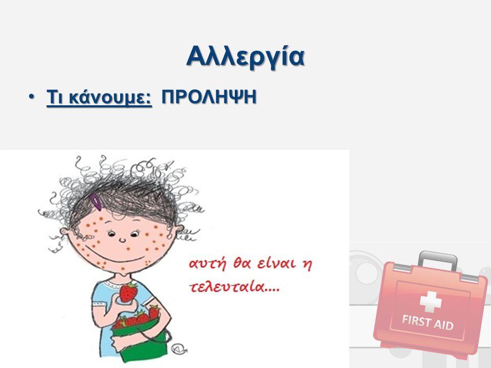 Αλλεργία Τι κάνουμε: ΠΡΟΛΗΨΗΤι κάνουμε: ΠΡΟΛΗΨΗ