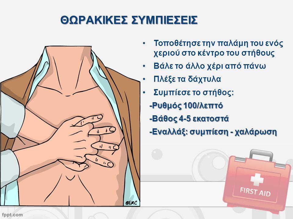 ΘΩΡΑΚΙΚΕΣ ΣΥΜΠΙΕΣΕΙΣ Τοποθέτησε την παλάμη του ενός χεριού στο κέντρο του στήθους Βάλε το άλλο χέρι από πάνω Πλέξε τα δάχτυλα Συμπίεσε το στήθος: -Ρυθμός 100/λεπτό -Βάθος 4-5 εκατοστά -Βάθος 4-5 εκατοστά -Εναλλάξ: συμπίεση - χαλάρωση -Εναλλάξ: συμπίεση - χαλάρωση
