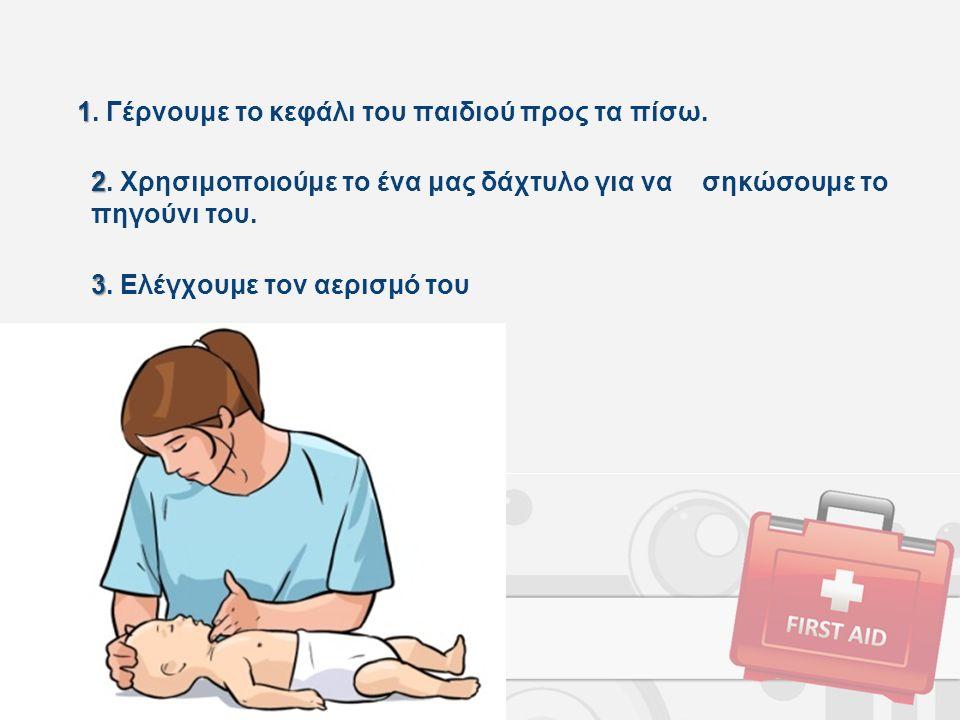 1 1. Γέρνουμε το κεφάλι του παιδιού προς τα πίσω.