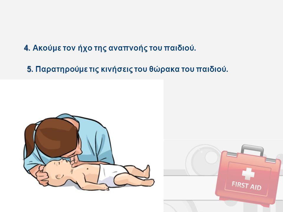 4 4. Ακούμε τον ήχο της αναπνοής του παιδιού. 5 5. Παρατηρούμε τις κινήσεις του θώρακα του παιδιού.