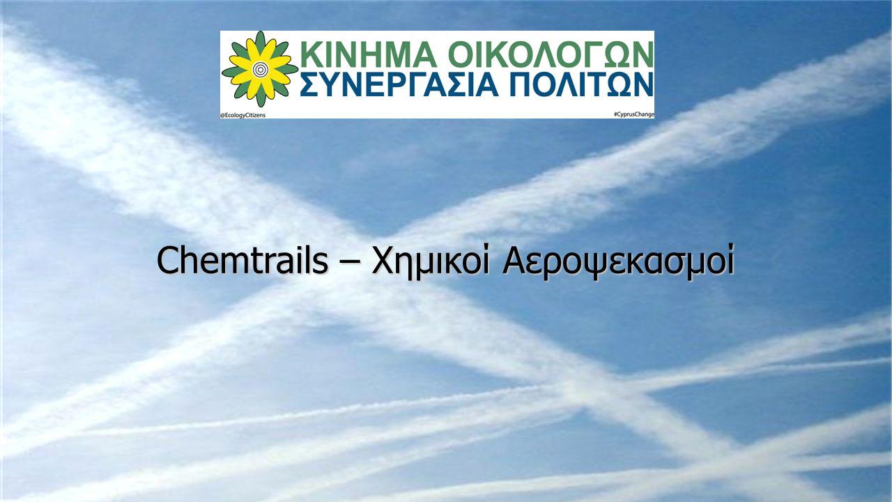 Οι πιθανοί λόγοι των αεροψεκασμών: 1.Ενίσχυση των συστημάτων ραντάρ 2.Πειράματα με τον καιρό / βροχόπτωση 3.Γεωμηχανική