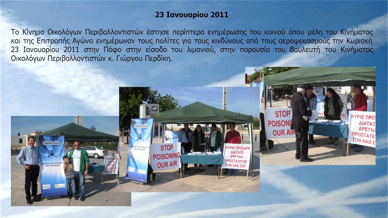 23 Ιανουαρίου 2011 Το Κίνημα Οικολόγων Περιβαλλοντιστών έστησε περίπτερα ενημέρωσης του κοινού όπου μέλη του Κινήματος και της Επιτροπής Αγώνα ενημέρωναν τους πολίτες για τους κινδύνους από τους αεροψεκασμούς την Κυριακή 23 Ιανουαρίου 2011 στην Πάφο στην είσοδο του λιμανιού, στην παρουσία του Βουλευτή του Κινήματος Οικολόγων Περιβαλλοντιστών κ.