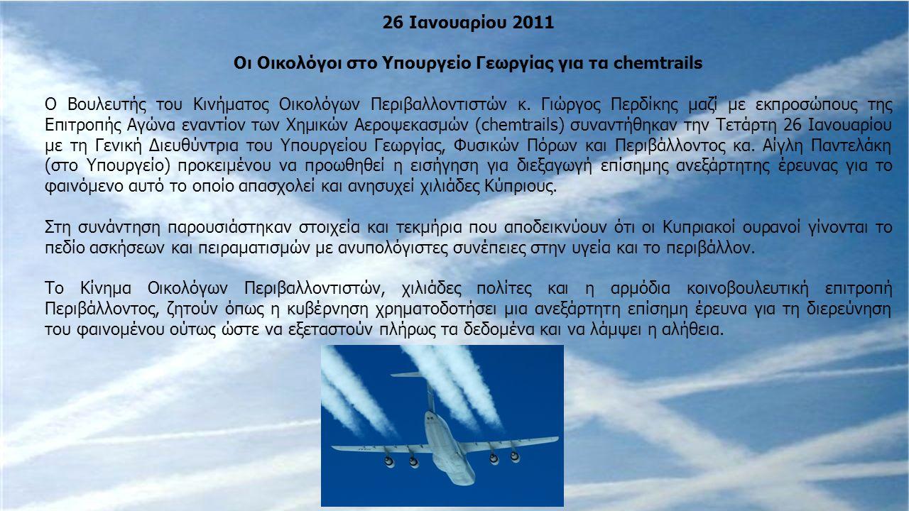 26 Ιανουαρίου 2011 Οι Οικολόγοι στο Υπουργείο Γεωργίας για τα chemtrails Ο Βουλευτής του Κινήματος Οικολόγων Περιβαλλοντιστών κ. Γιώργος Περδίκης μαζί