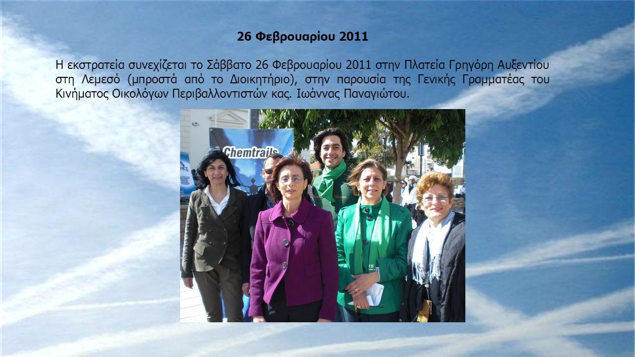 26 Φεβρουαρίου 2011 Η εκστρατεία συνεχίζεται το Σάββατο 26 Φεβρουαρίου 2011 στην Πλατεία Γρηγόρη Αυξεντίου στη Λεμεσό (μπροστά από το Διοικητήριο), στην παρουσία της Γενικής Γραμματέας του Κινήματος Οικολόγων Περιβαλλοντιστών κας.