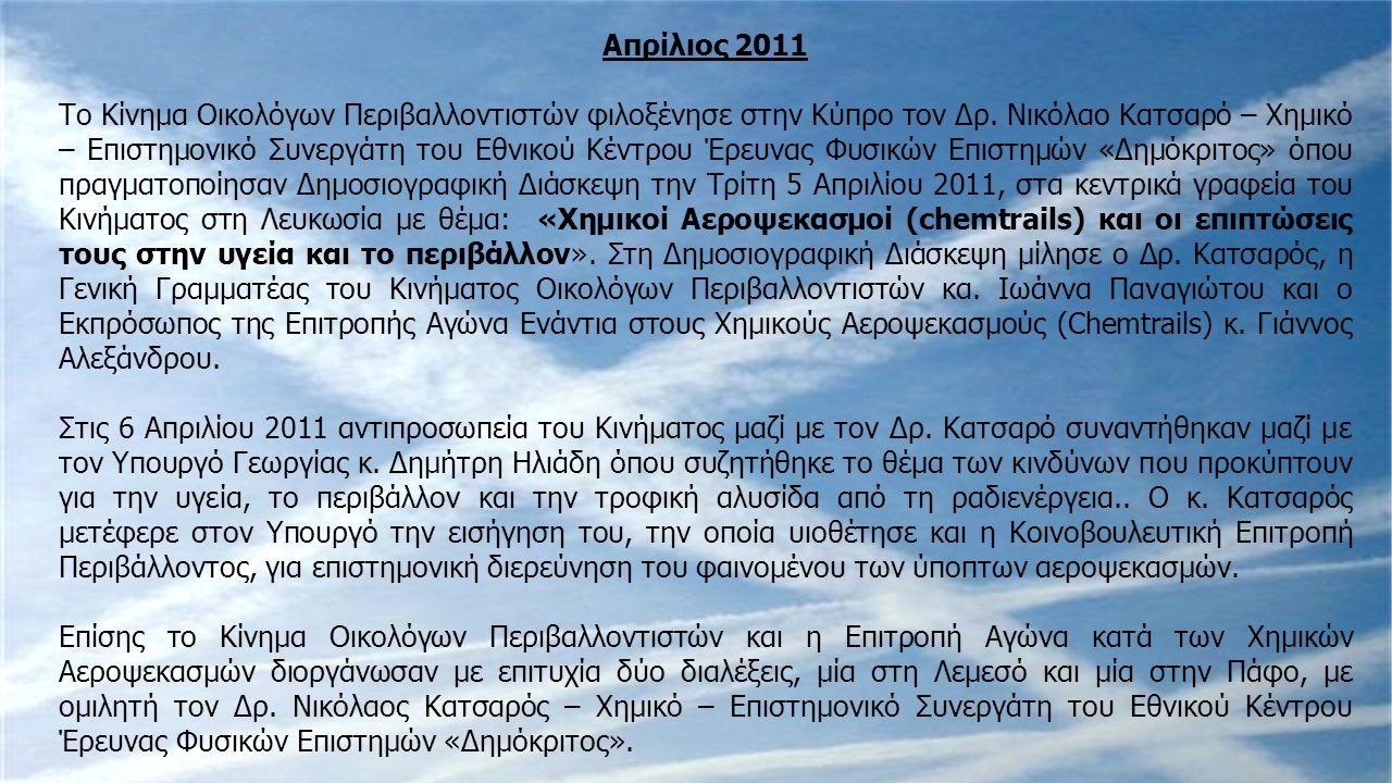 Απρίλιος 2011 Το Κίνημα Οικολόγων Περιβαλλοντιστών φιλοξένησε στην Κύπρο τον Δρ. Νικόλαο Κατσαρό – Χημικό – Επιστημονικό Συνεργάτη του Εθνικού Κέντρου