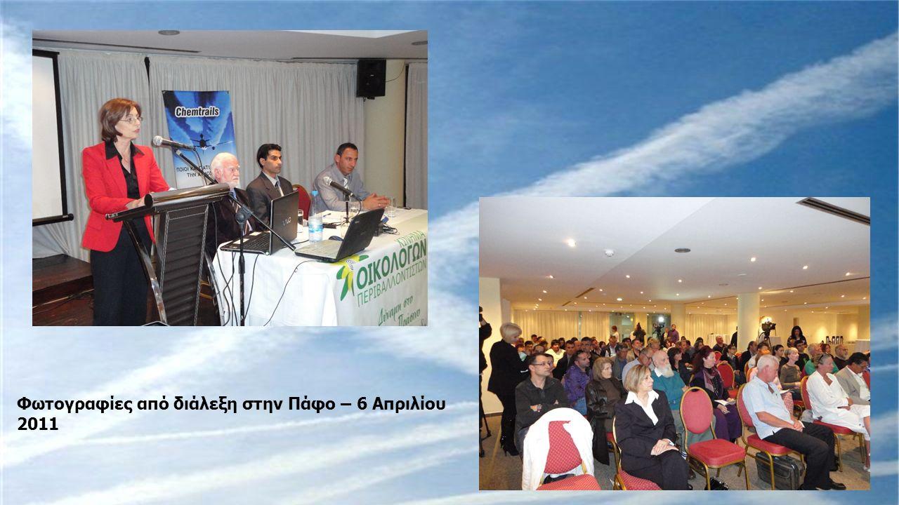 Φωτογραφίες από διάλεξη στην Πάφο – 6 Απριλίου 2011