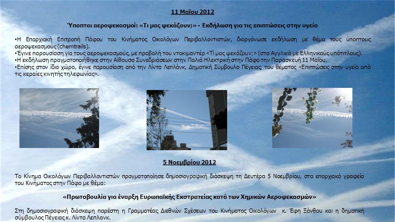 11 Μαΐου 2012 Ύποπτοι αεροψεκασμοί: «Τι μας ψεκάζουν;» - Εκδήλωση για τις επιπτώσεις στην υγεία Η Επαρχιακή Επιτροπή Πάφου του Κινήματος Οικολόγων Περ